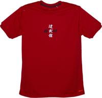 建武館オリジナル Tシャツ
