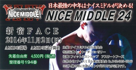 NICEMIDDLE 24 高橋吾朗 弘樹 きんぎょ 日本空手道建武館