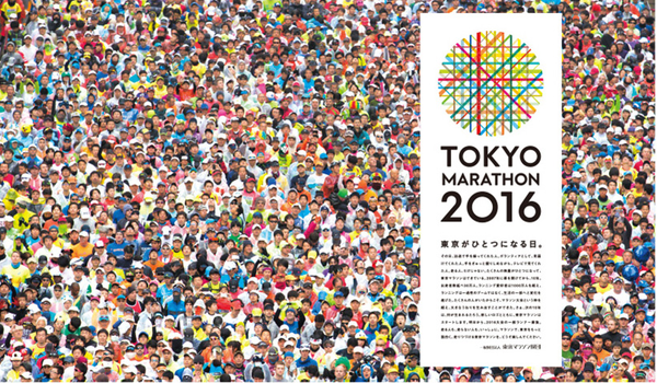 東京マラソン 2016 津田が走る!サムネイル