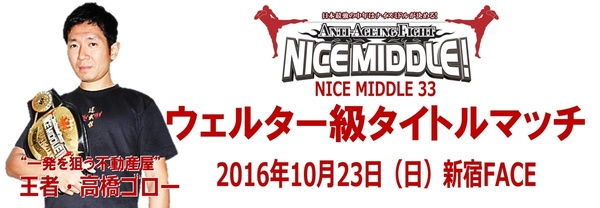 10.23 不動産王 高橋ゴローの防衛戦 NICE MIDDLE! ウェルター級タイトルマッチサムネイル