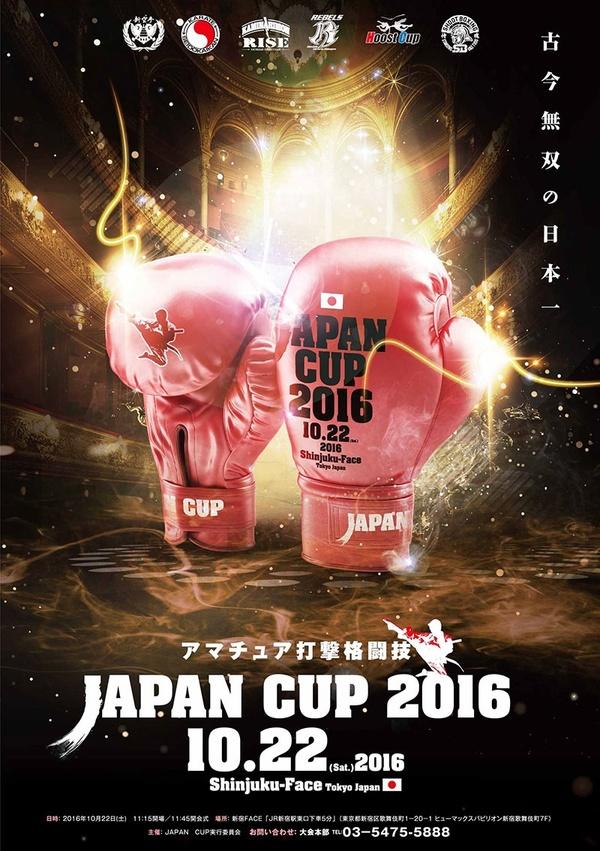 10.22 アマチュア打撃格闘技―JAPAN CUP2016サムネイル