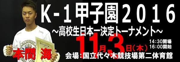 11.3 本間海指導員 決勝進出!! K-1甲子園2016サムネイル