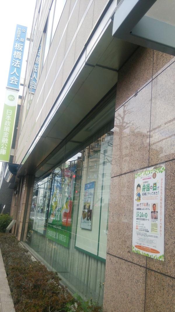 ポスター掲示に感謝! 板橋法人会様 食育講習会「弁当の日が板橋にやってきた!」サムネイル