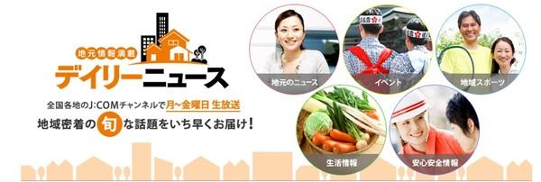 J:COMで本日限りの放送決定! お見逃しなく!! 食育講習会「弁当の日が板橋にやってきた!」サムネイル