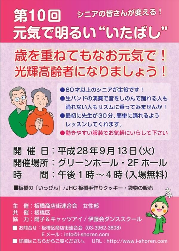 """9.13 第10回元気で明るい""""いたばし""""サムネイル"""