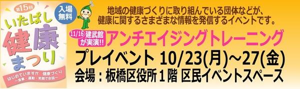 10.23~27 プレイベント ~いたばし健康まつり2017~ |板橋区サムネイル
