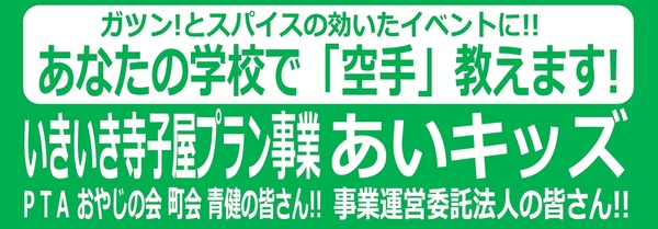 いきいき寺子屋プラン事業 あいキッズ イベントプログラムサムネイル