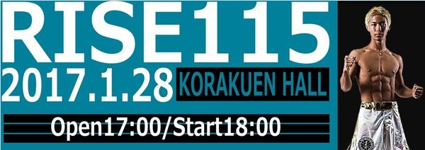 1.28 RISE115 川手裕貴の第3戦 鮫島選手と対戦サムネイル