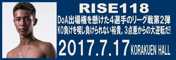 7.17 RISE118 大逆転が始まる!!サムネイル