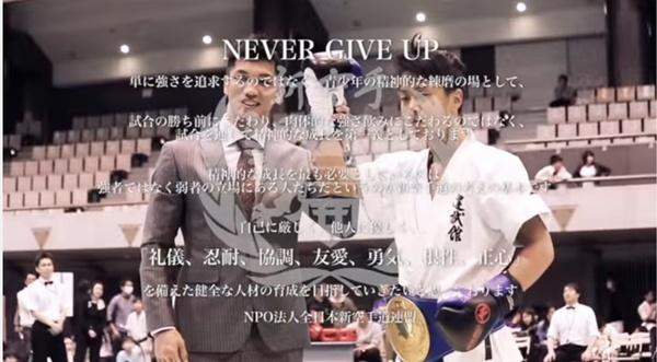 7.17 第262回新空手道東京大会サムネイル