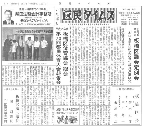 7.31 区民タイムスに掲載される ~キッズ大会6.25~サムネイル