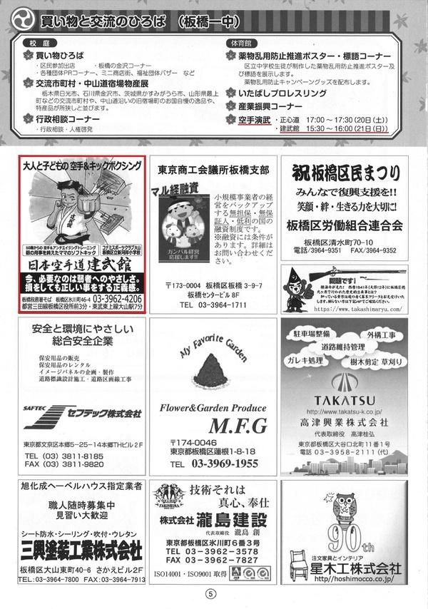 10.21 建武館キッズ空手演武 区民まつりサムネイル
