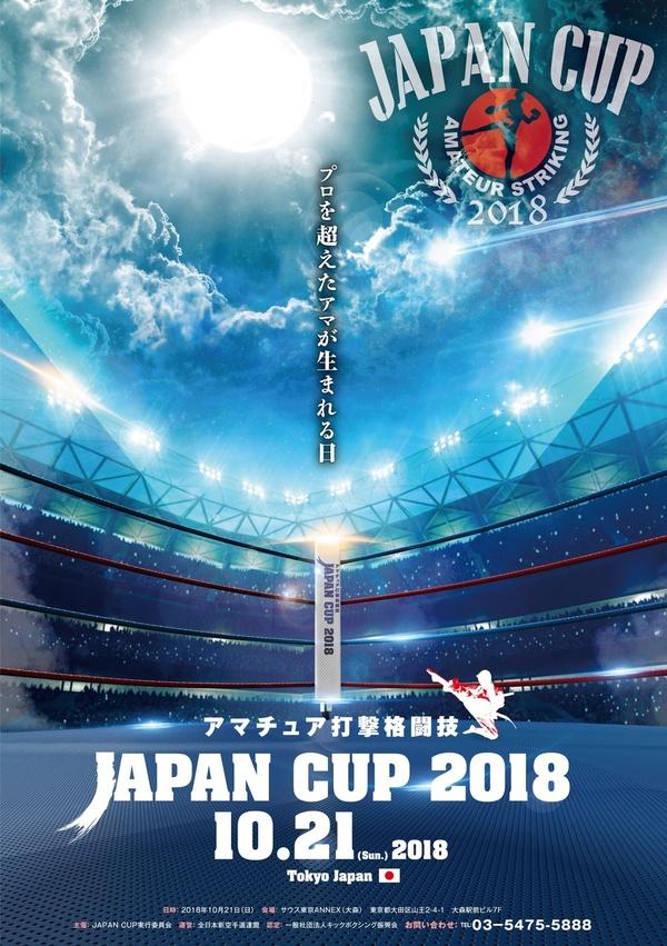10.21 アマチュア打撃格闘技―JAPAN CUP 2018 日本空手道建武館サムネイル