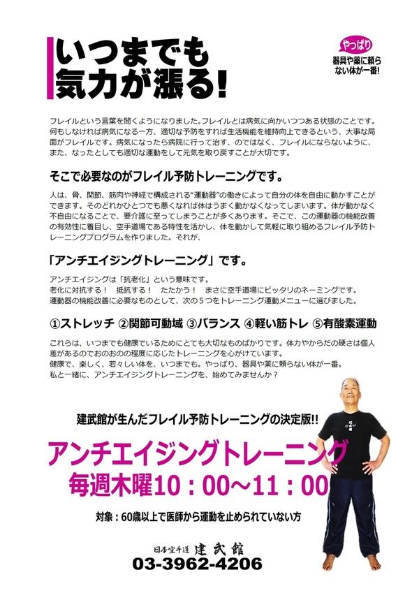 プレイベント ~いたばし健康まつり2018~ 日本空手道建武館サムネイル