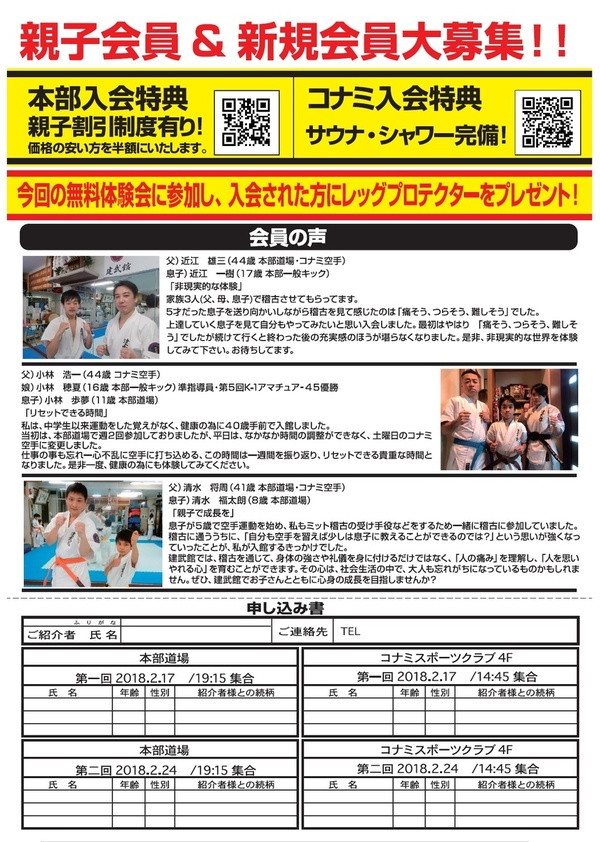 2.17  24 空手&トレーニング無料体験会サムネイル