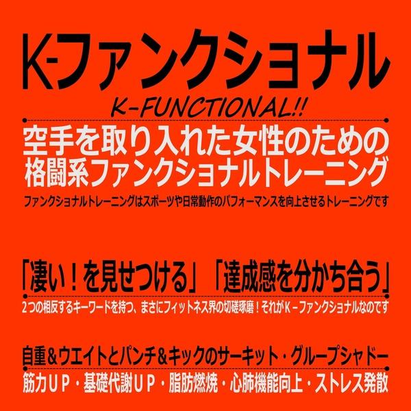 4.5 新クラス(予定)「K-ファンクショナル」無料体験会ご案内サムネイル