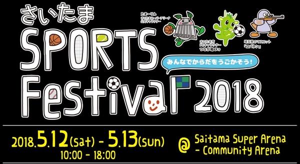 5.13 さいたまSPORTS Festival 2018 スポーツ大会に建武館から14選手が出場!サムネイル