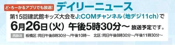 第15回建武館キッズ大会がJ:COMチャンネル(地デジ11ch)で放送サムネイル