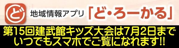 7/2まで配信!! キッズ大会の放送を見逃した方に朗報!! いつでもどこでもスマホで!!サムネイル