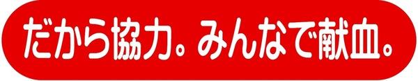 2.7 献血のお願い 第45回板橋千人献血 日本空手道建武館サムネイル